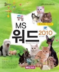알참 MS 워드 2010: 반려동물 키우기