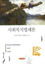 사회복지법제론 (제6판)(양장본)