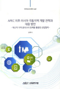 APEC 이후 러시아 극동지역 개발 전략과 대응 방안