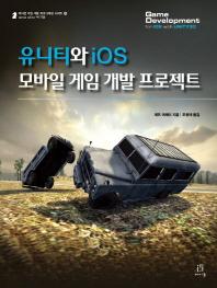 유니티와 iOS 모바일 게임 개발 프로젝트