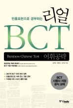 리얼 BCT 어휘공략