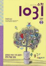 사고력 수학 1031 입문 D