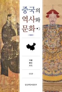 중국의 역사와 문화