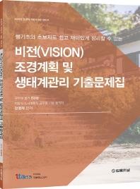 비전(vision) 조경계획 및 생태계관리 기출문제집(2020)