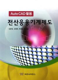 전산응용기계제도(Auto CAD 활용)