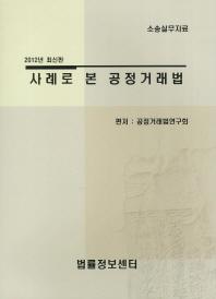사례로 본 공정거래법(2012)