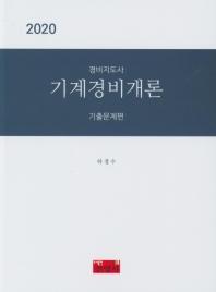 기계경비개론 기출문제편(경비지도사)(2020)