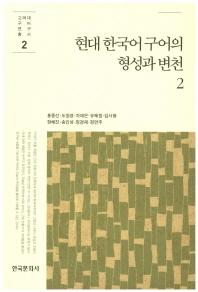 현대 한국어 구어의 형성과 변천. 2