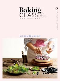 우나스 베이킹 클래스(UNAS Baking Class)
