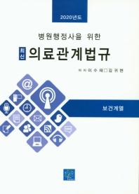 병원행정사를 위한 최신 의료관계법규(2020)