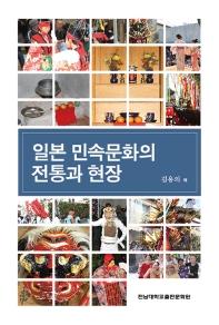 일본 민속문화의 전통과 현장