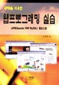 APM을 이용한 웹프로그래밍 실습
