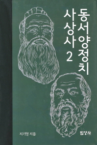 동서양 정치사상사. 2