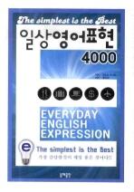 일상영어표현 4000