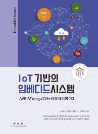 IoT 기반의 임베디드시스템