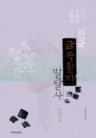 지식정보의 소통과 한국 금속활자 발달사: 고려시대
