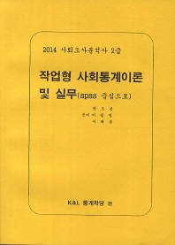 작업형 사회통계이론 및 실무(사회조사분석사 2급)(2014)