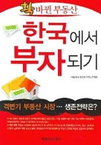 확 바뀐 부동산 한국에서 부자되기