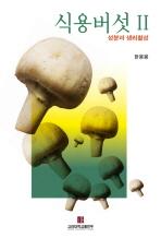 식용버섯. II(성분과 생리활성)