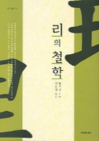 리의 철학 (연구총서 31)