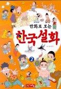한국설화 2