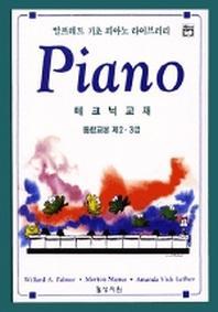 알프레드 기초 피아노 통합교본 2.3급 테크닉교재