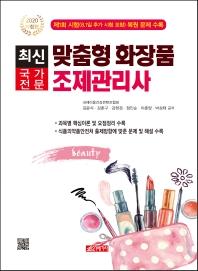 최신 맞춤형 화장품 조제관리사(2020)