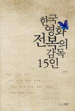 한국영화 전복의 감독 15인