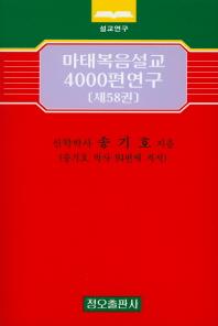 마태복음설교 4000편 연구. 58