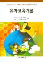 유아교육개론