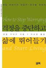 걱정을 중단하고 삶에 뛰어들기