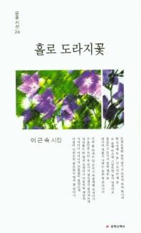 홀로 도라지꽃