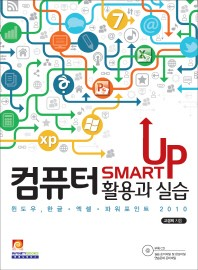 Smart Up 컴퓨터 활용과 실습