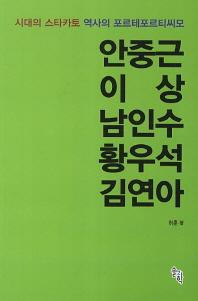 안중근 이상 남인수 황우석 김연아