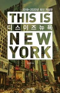 디스 이즈 뉴욕(This is New York)(2019-2020)