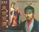 김산호 한민족 그림역사 부여 백제