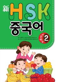 신 HSK 초등학교 중국어. 2