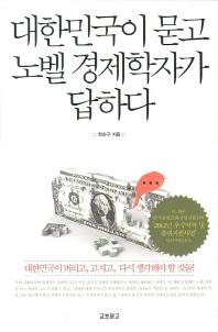 대한민국이 묻고 노벨 경제학자가 답하다