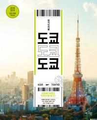 현지인처럼 도쿄 도쿄 도쿄(2018-2019)