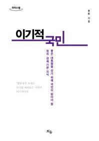 이기적 국민(큰글자도서)