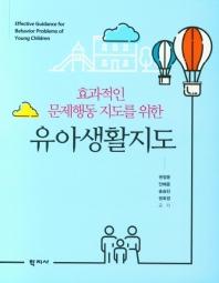 효과적인 문제행동 지도를 위한 유아생활지도