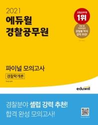에듀윌 경찰학개론 파이널모의고사(경찰공무원)(2021)