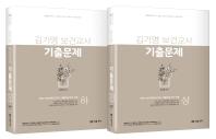 김기영 보건교사 기출문제 상하 세트(2022)