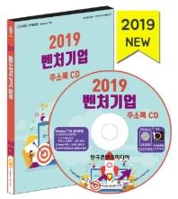 벤처기업 주소록(2019)(CD)