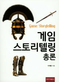 게임스토리텔링 총론