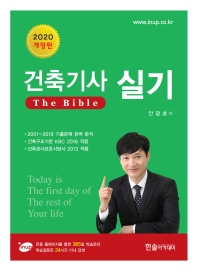 건축기사 실기 The bible(2020)