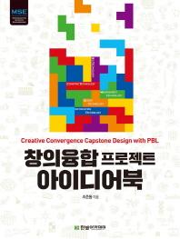 창의융합 프로젝트 아이디어북
