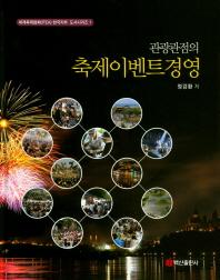 관광관점의 축제이벤트 경영