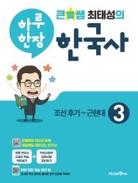 큰별쌤 최태성의 하루 한장 한국사. 3: 조선후기~근현대(2021)