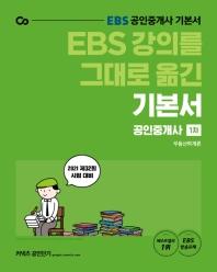 EBS 강의를 그대로 옮긴 부동산학개론 기본서(공인중개사 1차)(2021)